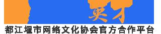 都江堰招聘求职人事人才-都江堰英才网