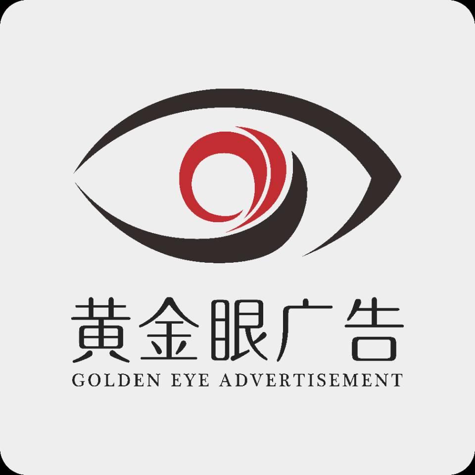 成都市黄金眼广告有限公司