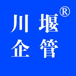 成都川堰企业管理有限责任公司