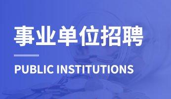 2021年都江堰市卫健系统面向社会公开考